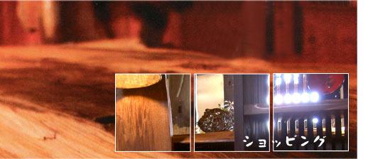 高砂市 オリジナル家具 カントリー家具 雑貨 貸しギャラリー ろくやおん 小物